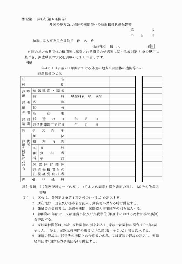 外国の地方公共団体の機関等に派遣される職員の処遇等に関する規則