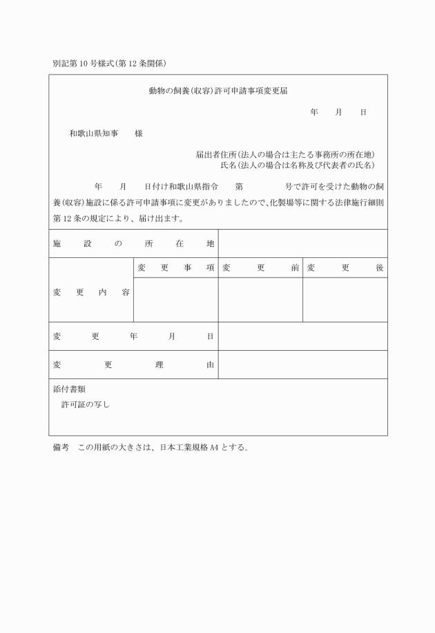 化製場等に関する法律施行細則