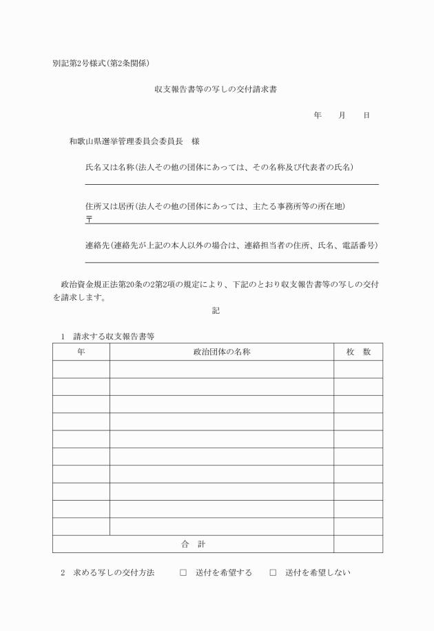 書 政治 報告 資金 収支