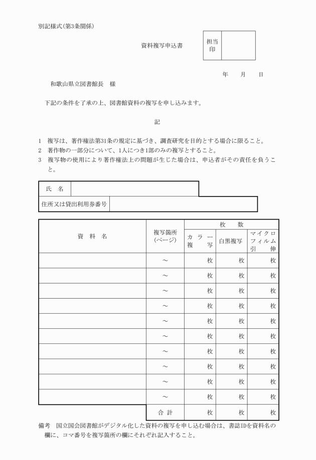 和歌山県立図書館資料複写規程
