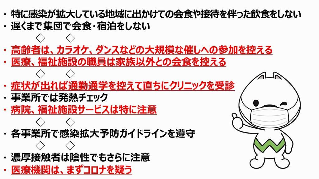 者 感染 県 和歌山 情報 コロナ