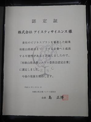 H30アイスティ賞状