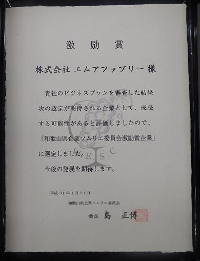 H30エムアファブリー賞状
