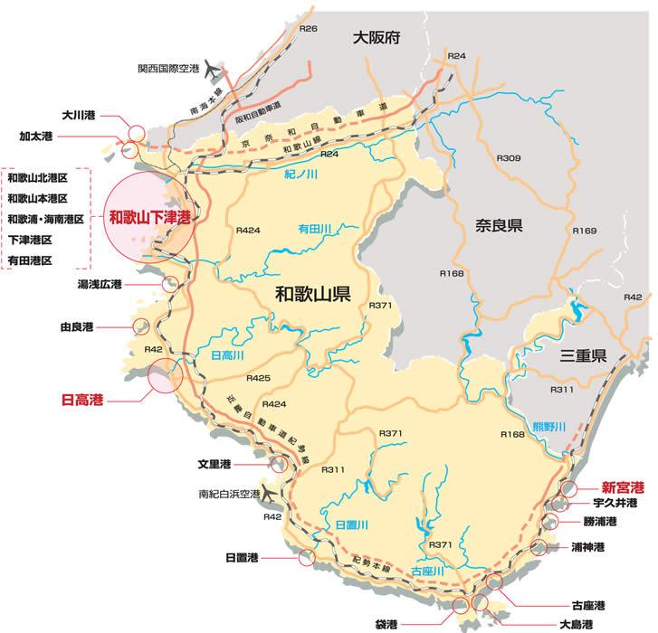 和歌山県の港湾   和歌山県