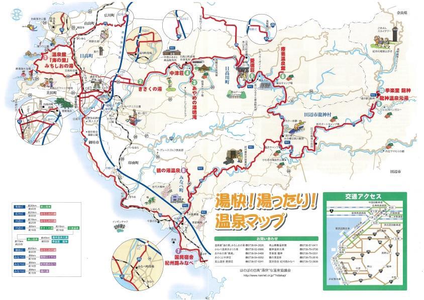 日高地方観光情報   和歌山県