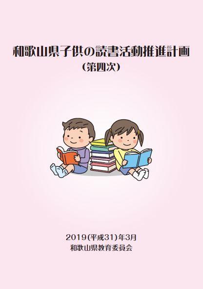 教育 和歌山 会 県 委員